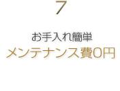 7.お手入れ簡単メンテナンス費0円